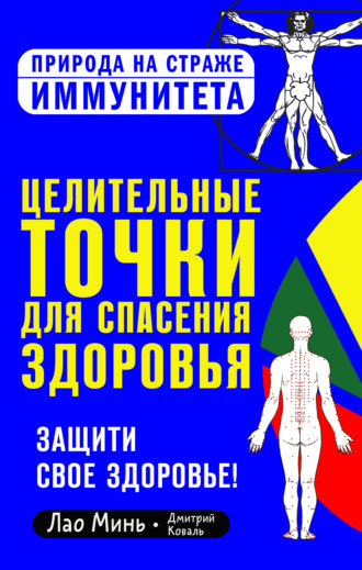 Дмитрий Коваль, Лао Минь, Целительные точки для спасения здоровья