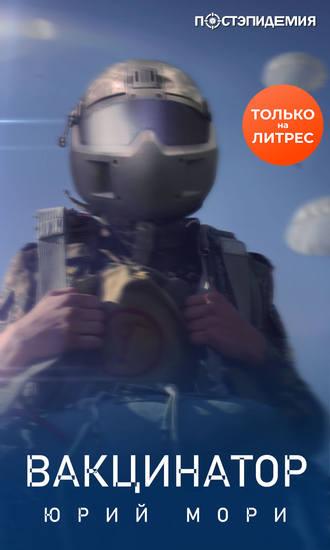 Юрий Мори, Вакцинатор