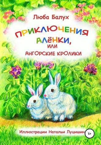 Люба Балух, Приключения Алёнки, или Ангорские кролики