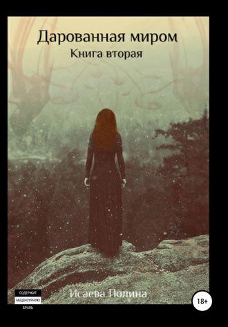 Полина Исаева, Дарованная миром. Книга 2