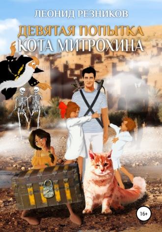 Леонид Резников, Девятая попытка Кота Митрохина