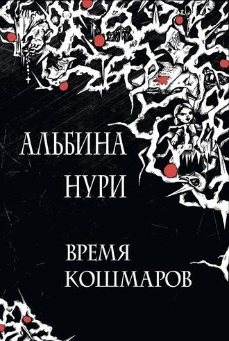 Альбина Нури, Время кошмаров
