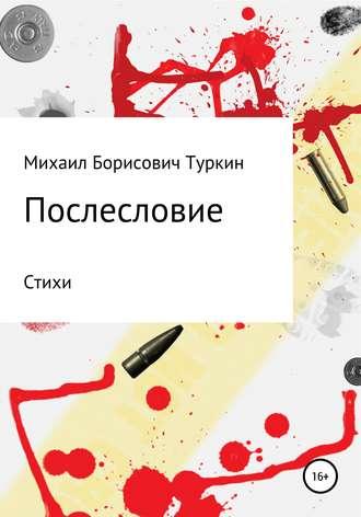 Михаил Туркин, Послесловие
