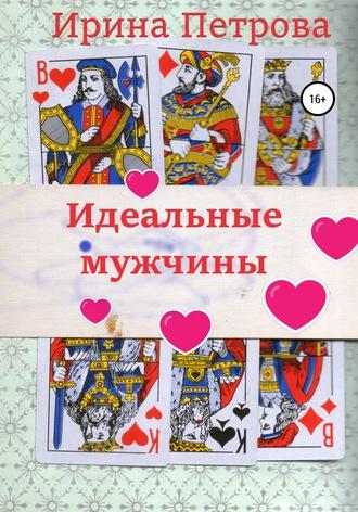 Ирина Петрова, Идеальный мужчина