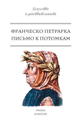 Франческо Петрарка, Письмо к потомкам