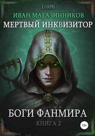 Иван Магазинников, Мертвый Инквизитор 2. Боги Фанмира