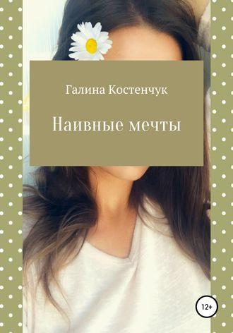 Галина Костенчук, Наивные мечты