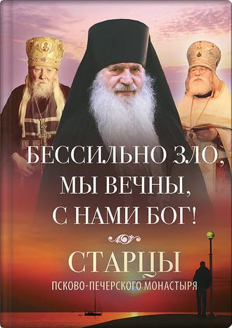 Василисса Деревягина, Бессильно зло, мы вечны, с нами Бог! Старцы Псково-Печерского монастыря о борьбе с унынием