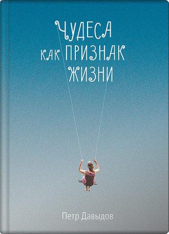 Петр Давыдов, Чудеса как признак жизни