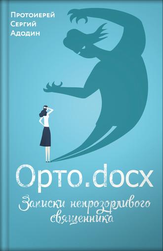 Сергей Адодин, Орто.docx. Записки непрозорливого священника