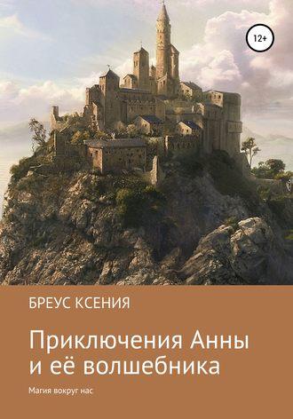 Ксения Бреус, Приключения Анны и её волшебника