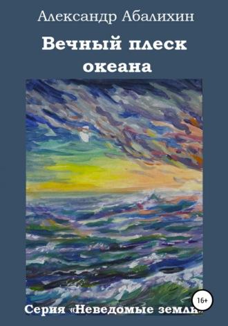 Александр Абалихин, Вечный плеск океана