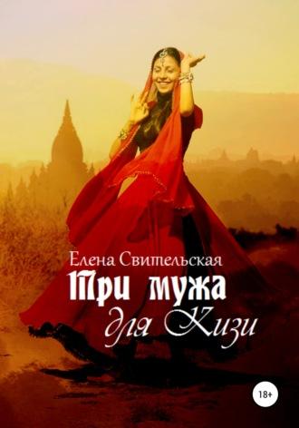 Елена Свительская, Три мужа для Кизи