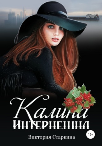 Виктория Старкина, Калина Интернешнл