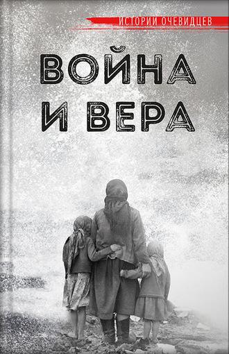 Татьяна Рарова, Война и вера