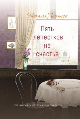 Наталья Литтера, Пять лепестков на счастье