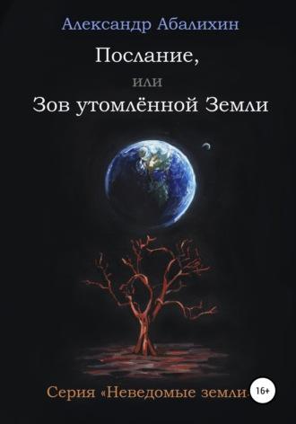 Александр Абалихин, Послание, или Зов утомлённой Земли