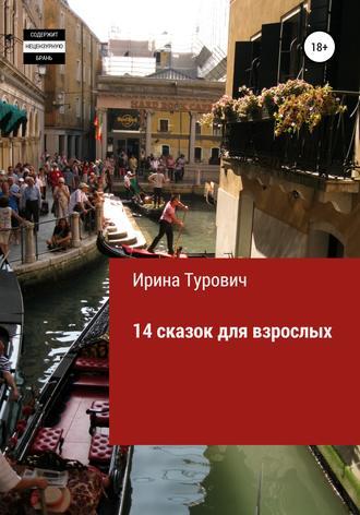 Ирина Турович, 14 сказок для взрослых