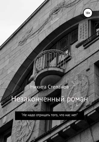 Никита Степанов, Незаконченный роман