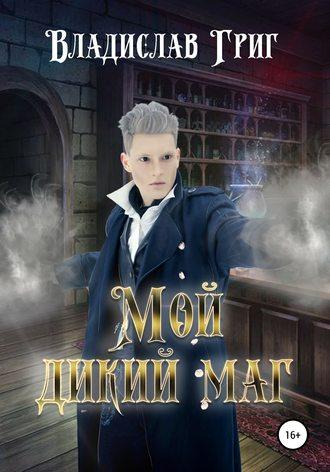 Владислав Григ, Мой дикий маг