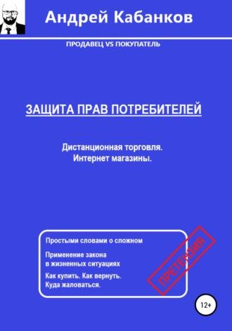 Андрей Кабанков, Продавец VS Покупатель. Как покупать и не дать себя обмануть. Интернет магазины