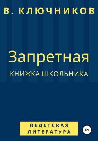 Владимир Ключников, Запретная книжка школьника