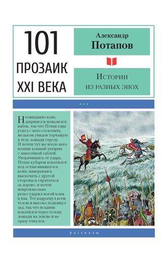 Александр Потапов, Истории из разных эпох