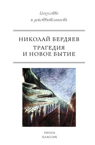 Николай Бердяев, Трагедия и новое бытие