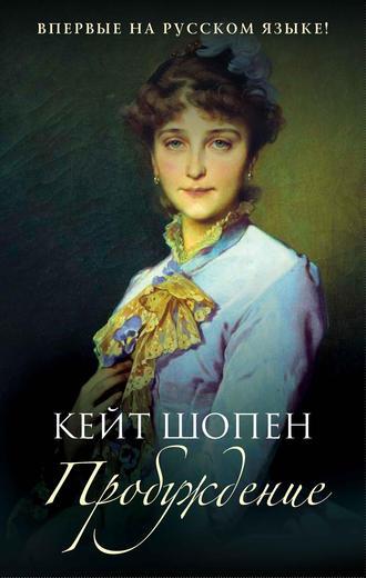 Кейт Шопен, Пробуждение