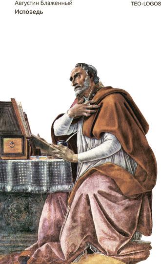 Блаженный Августин, Исповедь