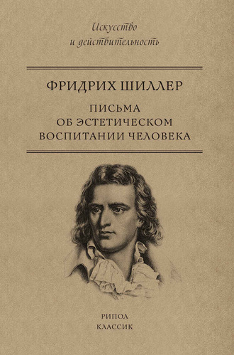 Фридрих Шиллер, Письма об эстетическом воспитании человека