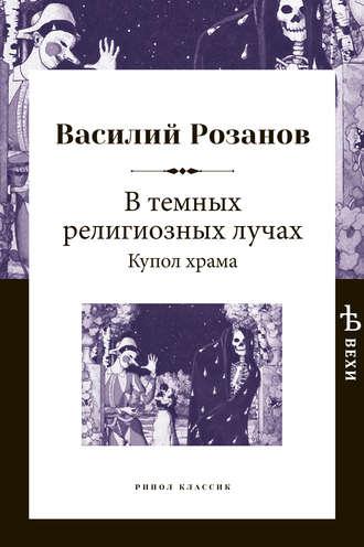 Василий Розанов, В темных религиозных лучах. Купол храма