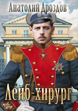 Анатолий Дроздов, Лейб-хирург