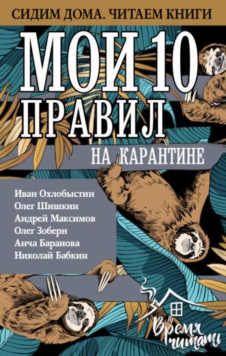 Иван Охлобыстин, Андрей Максимов, Мои 10 правил на карантине