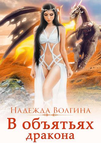 Надежда Волгина, В объятьях дракона