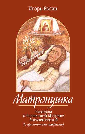 Игорь Евсин, Матронушка. Рассказы о блаженной Матроне Анемнясевской