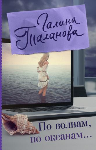 Галина Таланова, По волнам, по океанам