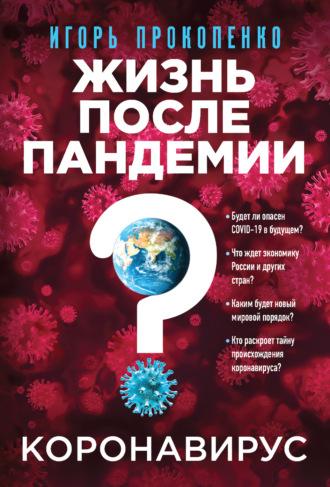 Игорь Прокопенко, Коронавирус. Жизнь после пандемии