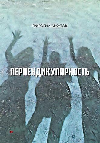 Григорий Аркатов, Перпендикулярность