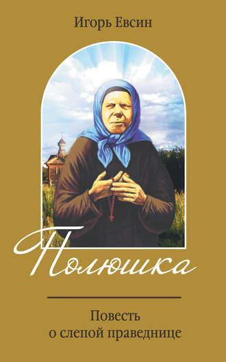 Игорь Евсин, Полюшка. Повесть о святой праведнице