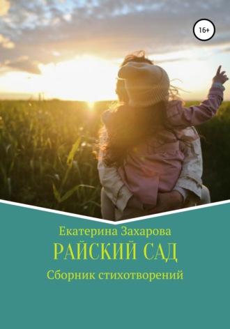 ЛиЛу, Райский сад. Сборник стихотворений