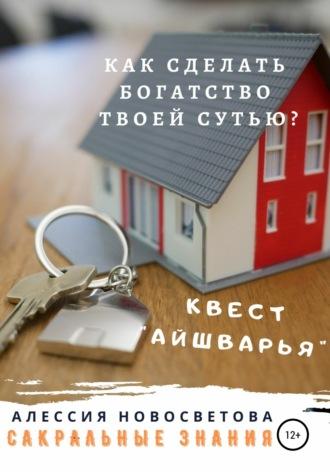 Алессия Новосветова, Квест Айшварья. Богатство твоя суть