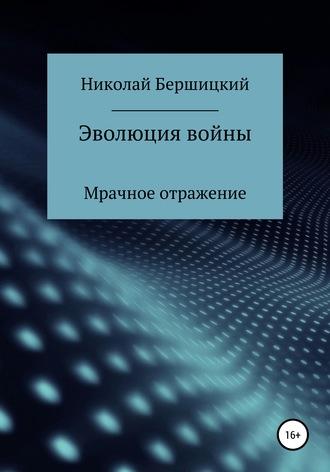 Николай Бершицкий, Эволюция войны: Мрачное отражение