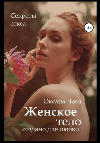 Оксана Лова, Секреты секса. Женское тело создано для любви