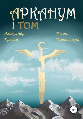 Александр Кассий, Роман Ратковский, Арканум. Том 1