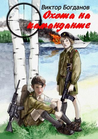 Виктор Богданов, Охота накоманданте