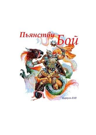 Владимир Циркуль, ПьянствуБой
