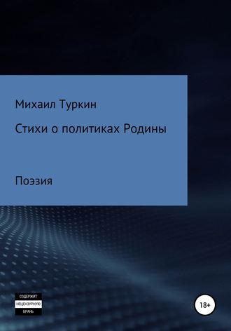 Михаил Туркин, Стихи о политиках Родины