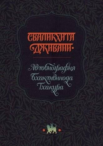 Тхакур Бхактивинод, Сваликхита Дживани. Автобиография Бхактивинода Тхакура