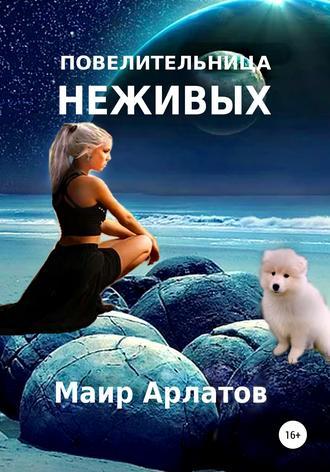 Маир Арлатов, Повелительница неживых